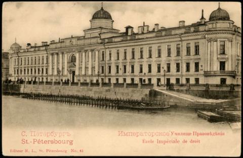 Императорское училище правоведения